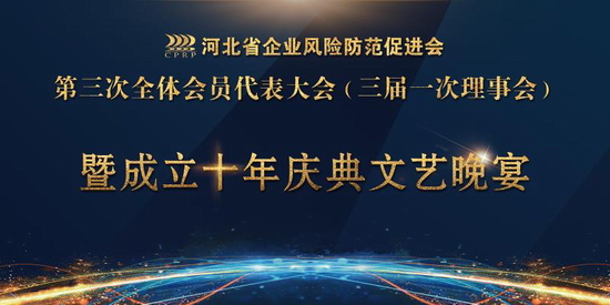 河北省企业风险防范促进会换届大会暨十年庆典文艺晚宴顺利召开